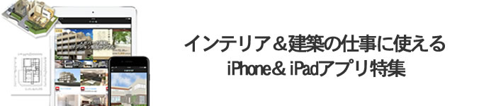 iPhone_aplication_guide