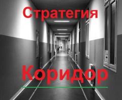 Букмекерские коридоры. Ставки по стратегии Коридор