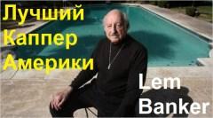 Лучший каппер Америки – Лэм Бэнкер (Lem Banker)