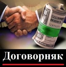 Книга «Короли договорняков». Рецензия