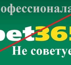 Ставки в БЕТ 365 (bet 365). Будьте осторожней!