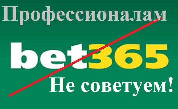 Ставки в БЕТ 365 (bet 365)