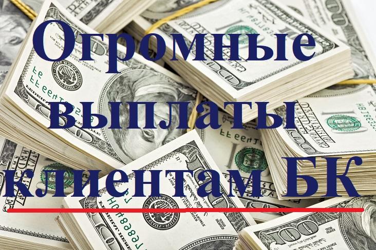 Букмекерская контора деньги выплачивает? Крутые выигрыши в БК