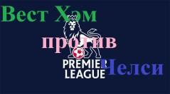 Вест Хэм – Челси 23.09.18. Прогноз и ставки на матч