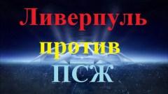 Ливерпуль – ПСЖ 18.09.18. Прогноз на Лигу Чемпионов