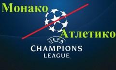 Монако – Атлетико 18.09.18. Прогноз на Лигу Чемпионов