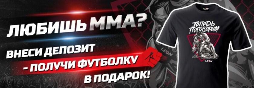 Халявная футболка MMA за депозит в БК Леон