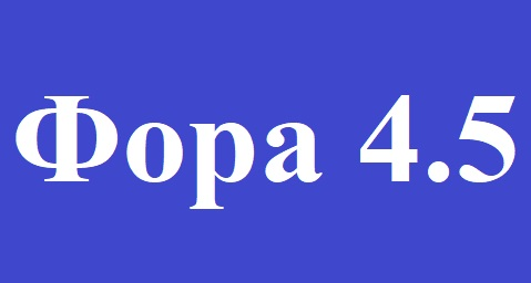 ФОРА (4.5) И ФОРА (-4.5). ЧТО ЗНАЧИТ Ф(4.5) И Ф(-4.5)?