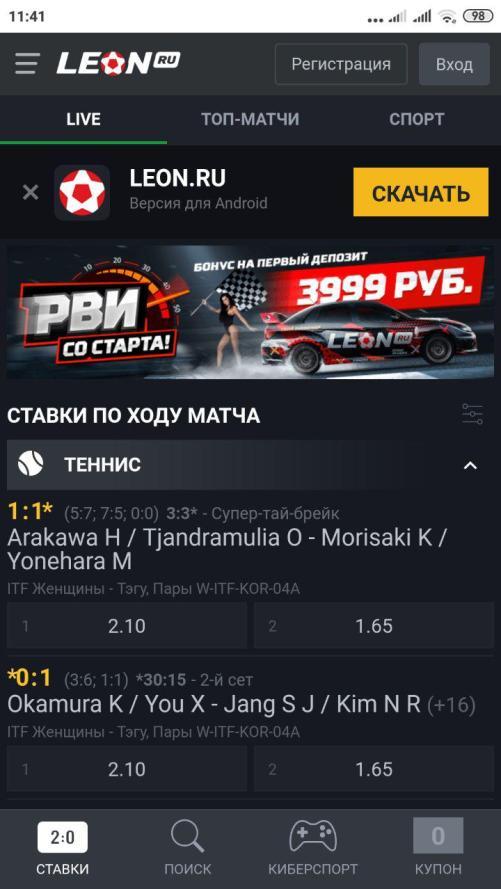 Мобильная версия и приложение БК Леон
