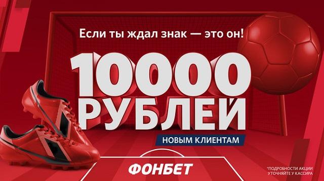 Бонус Фонбет 10 000 рублей, Регистрация Фонбет, идентификация