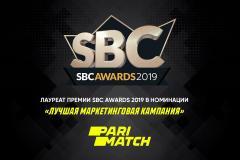 Париматч стала лауреатом престижной премии SBC Awards 2019