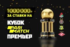 Париматч Премьер. БК разыгрывает 1 миллион