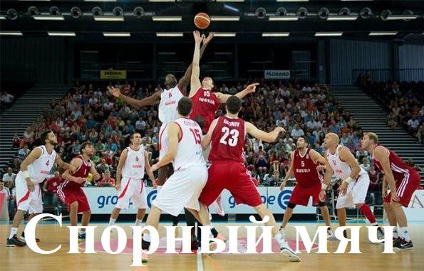 Спорный мяч в баскетболе. Что это?