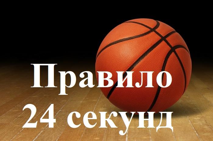 24 секунды в баскетболе. Что значит правило?