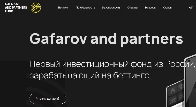 Пирамида Гафаров и партнеры