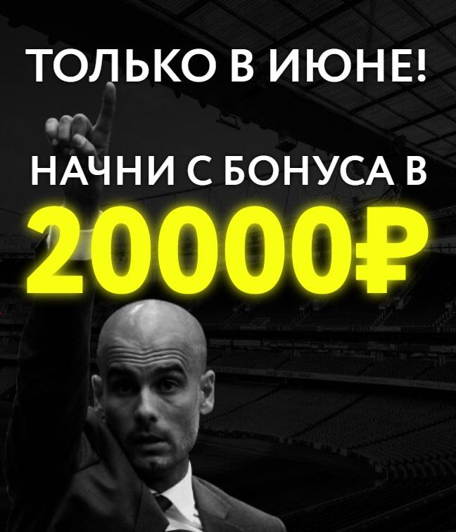 Parimatch подарит до 20 000 руб. новым клиентам