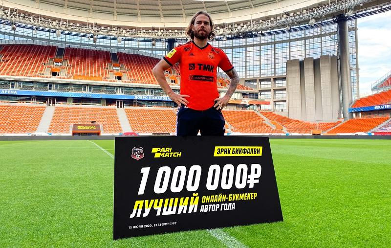 Миллион от Париматч за супер гол