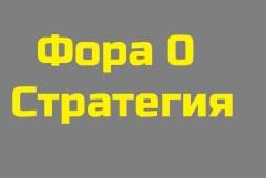 Ставка Фора 0. Стратегия «Нулевая Фора»