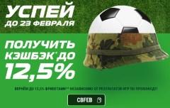 Лига Ставок КЭШБЭК 12.5%. Бонус
