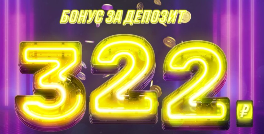 Parimatch бонус 322 рубля за депозит