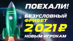 Фрибет 2021 руб. от Лиги Ставок. Бесплатно на 100%