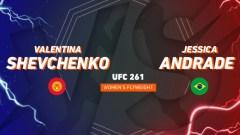 Шевченко - Андраде UFC 261 (24 апреля).