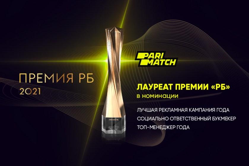 """Премия """"РБ 2021"""". Париматч забрал 3 награды"""