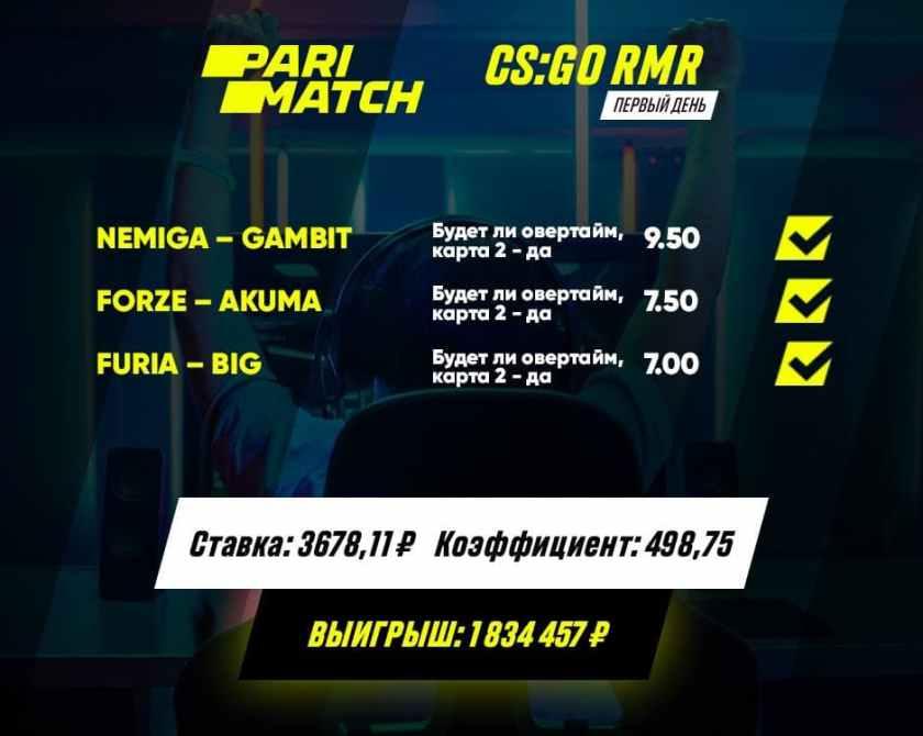 """Два """"ляма"""" на киберспорте в Париматч. Выигрыш"""