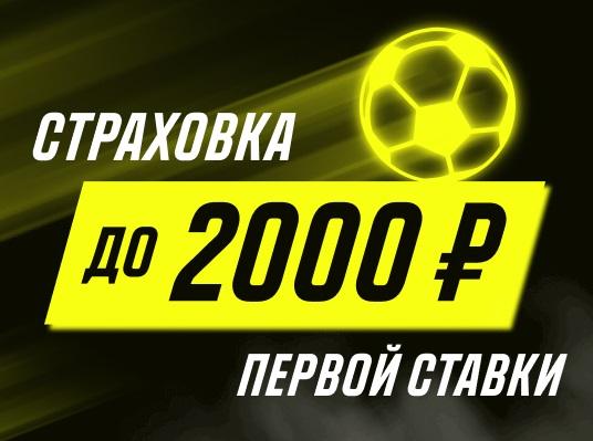 Страховка Париматч 2000 рублей. Как отыграть бонус и ставить без риска