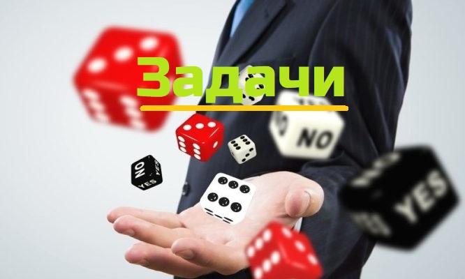 Научись определять вероятность исхода сам