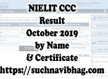 IELIT CCC Result 2019, nielit ccc result october 2019 by name, NIELIT CCC Result October 2019, NIELIT CCC Result 2019 by Name, NIELIT CCC Result 2019 by Roll No, NIELIT CCC Result student.nielit.gov.in, CCC Result October 2019, CCC Result student.nielit.gov.in, student.nielit.gov.in Result