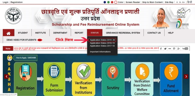 Open Status Link: Click on Status link on the Home page. Select the Application Status 2019-20.