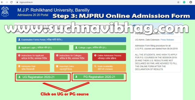 Step 3: MJPRU online admission form 2020-21. Click on UG registration or PG registration link and fill a registration form. In the registration form, you have to fill your personal details, address details, academic details, after that upload your photo and signature.