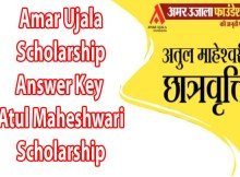 Notification about download Atul Maheshwari Scholarship Answer Key 2020 along with Result date. Get your answer key of all sets foundation.amarujala.com
