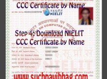 download nielit ccc certificate 2020 download by name from nielit.gov.in/certificate