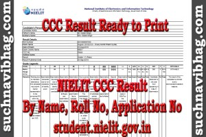 NIELIT CCC Result by Name student.nielit