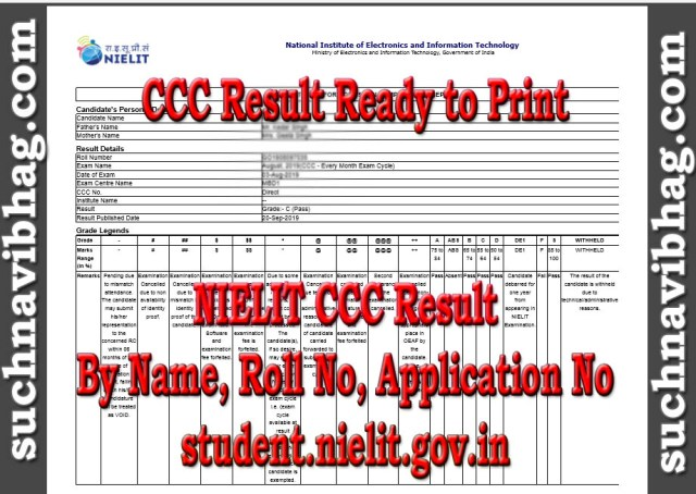 Step 5 - NIELIT CCC Result 2020 by Name, by roll number or by Application number from student.nielit.gov.in