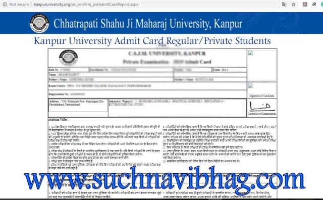 Step 3 - Download Kanpur University Admit Card for regular, private or single subject