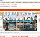 CCS University Entrance Exam 2021 Form Last Date, Admit Card