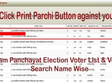 UP Gram Panchayat Election Voter Slip 2021 Online Print Name Wise