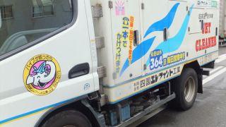 四国エレファント工業 作業車