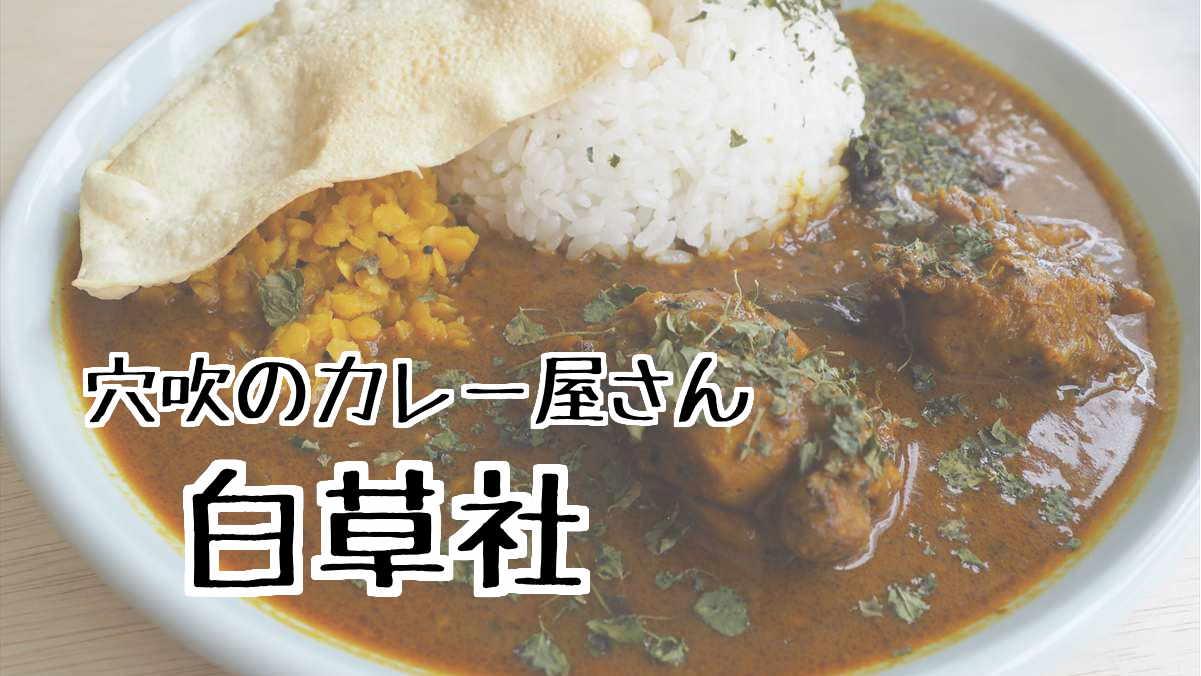 徳島県穴吹 カレー屋 白草社 アイキャッチ