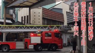 2019年1月24日 15時過ぎ 徳島市富田町2丁目の飲食店 火事