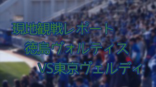徳島ヴォルティス 東京ヴェルディ 試合レポート