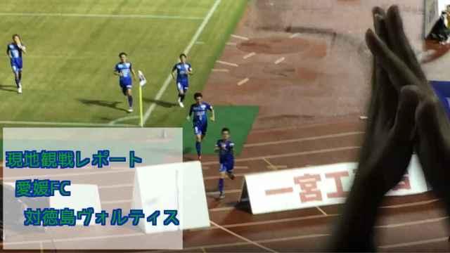 四国ダービー2019 徳島ヴォルティス 愛媛FC 野村直輝