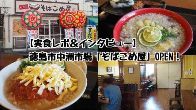 そばごめ専門店「そばごめ屋」 徳島市中洲 そばごめ汁