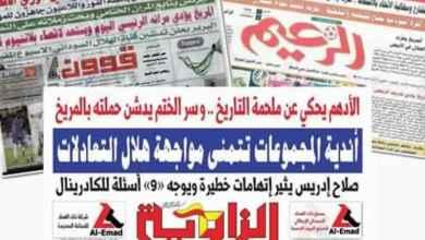 Photo of عناوين الصحف الرياضية السودانية الصادرة يوم الخميس 24 مايو 2018م