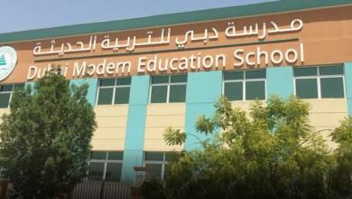 Photo of مدرسة دبي للتربية الحديثة تُعلن عن وظائف لديها