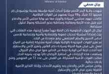 Photo of القبض على (85) متهماً في أحداث (البني عامر) و (النوبة) ببورتسودان