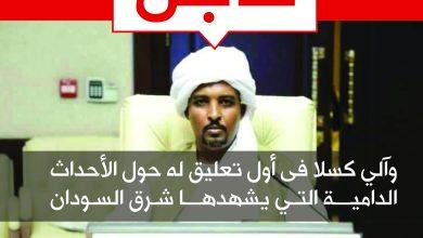 Photo of والي كســــــلا في أول تعليق له علي الأحداث القبلية يشهدا شرق السودان